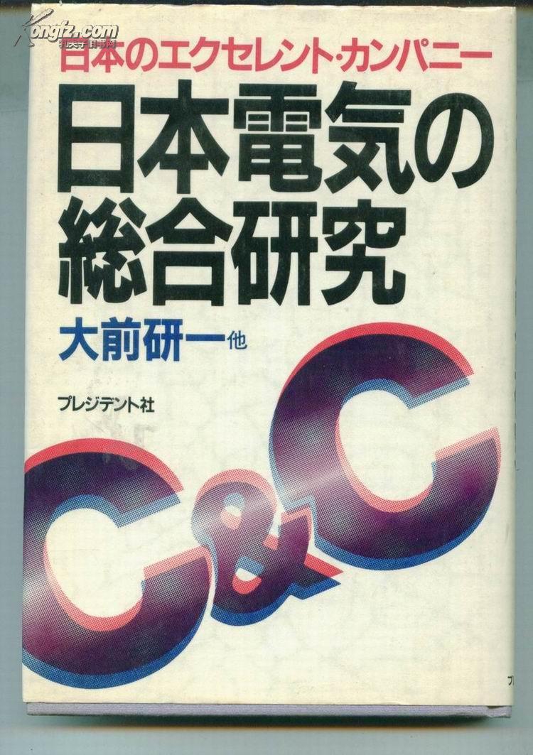 日本原版书:日本电气的综合研究(不懂日文,应该是这几个字,具体见图)      卖家包邮