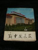 新中国建筑(带护封)[8开布面精装文革画册]1976年一版一印