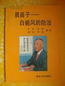 晨苗子——白癜风的防治(1990年1版1印)
