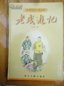 百部中国古典名著 《老残游记》 精装