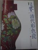 文玩品鉴:清代彩色瓷