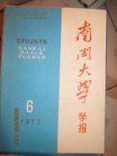【南开大学学报 (哲学社会科学) 1977年第6期
