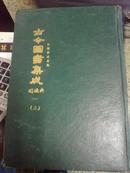 古今图书集成 闺媛典一(一,二,三)鼎文版精装