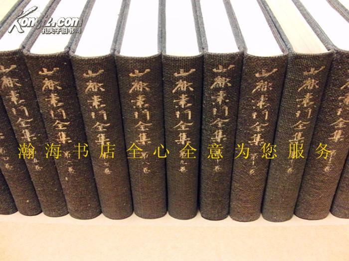 超珍贵1941年版山鹿素行全集共计15册全净重9.2公斤