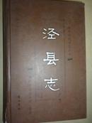 泾县志(清嘉庆)(上下)
