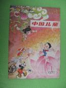 中国儿童(1980,1)----创刊号