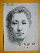近十品:素描肖像(79年一版一印)