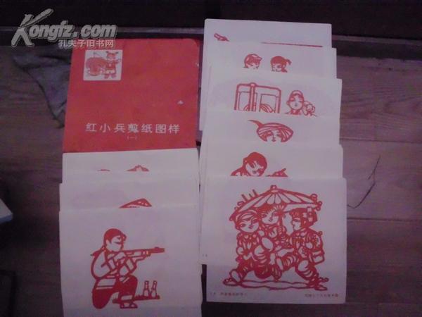 红小兵剪纸图样(一)全