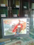 山西旅游文化连环画系列丛书------风华灵丘之二----赵武灵王