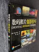 数码影像易学堂《数码照片摄影技巧》原价24.8元[B2-4-2]