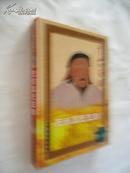 (千古王朝)元祖至元王朝【精装本,2002年11月一版一刷】