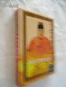 (千古王朝)神宗万历王朝【精装本,2002年11月一版一刷】