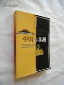 (北大非洲研究丛书)中国与非洲【陆庭恩、马瑞敏/执行主编,一版一刷,仅印1200册】