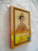 (千古王朝)则天大周王朝【精装本,2002年11月一版一刷】