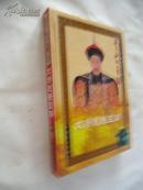 (千古王朝)大清乾隆王朝【精装本,2002年11月一版一刷】