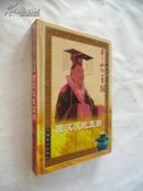 (千古王朝)西汉汉武王朝【精装本,2002年11月一版一刷】