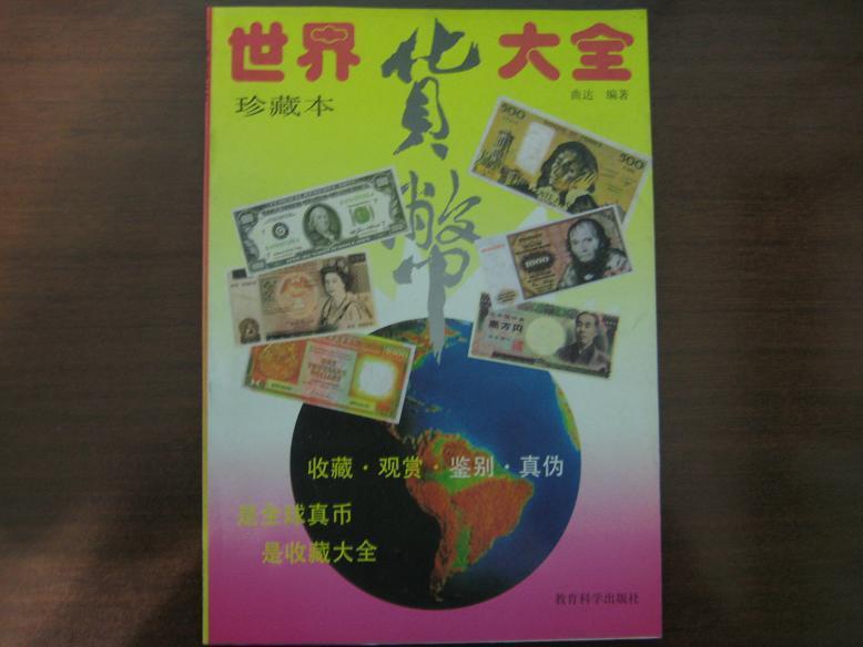世界货币大全 (珍藏本)