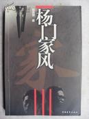 杨门家风(作者签名赠送本)