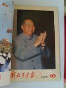 后文革精品《解放军画报》1977年7-12期合订本,党的十一大,建军50周年特辑,毛主席纪念堂等--补图