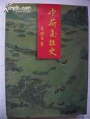 中荷交往史(1601-1999)(中文版16开精装,荷兰路口店出版社出版,有大量精美图片)