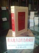 安徽省地方志系列丛书-----------------泗县志