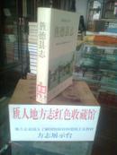 安徽省地方志系列丛书-----------------旌德县志