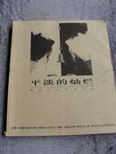 《平淡的灿烂----蒋冠东的艺术空间》1998年7月一版一印3000册原价148元[F1]