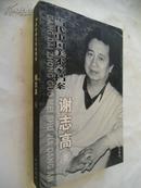 当代中国美术家档案·谢志高 卷【一版一刷,仅印5000册】