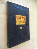 星星点点 中外名家系列讲座集萃(第3册)【一版一刷,仅印6000册,十品全新】