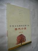 中华文化精神光耀下的当代小说【张克明/著,一版一刷】