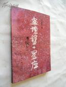 画坛双十星座【李绪萱/著,一版一刷,仅印3300册】