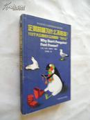 """企鹅的脚为什么不怕冻?113个大众提问大众回答的""""为什么""""【[英]米克·奥黑尔/编著,王鸣阳/译,一版一刷】"""