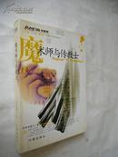 (QQ作家杯征文大赛获奖作品丛书)魔术师与传教士【小木不识丁/著,一版一刷】