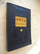 星星点点 中外名家系列讲座集萃(第1册)【一版一刷,仅印6000册,十品全新】