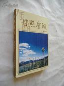 日照金瓯【熊宗荣/著,一版一刷】