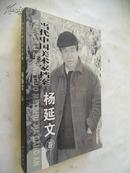 当代中国美术家档案·杨延文 卷【一版一刷,仅印5000册】