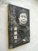 中国美术家档案· 谢振瓯 卷【一版一刷,仅印3000册】