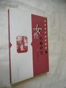 清代英雄传奇小说之女性形象研究【刘相雨/著,一版一刷,仅印1000册,作者签赠本】