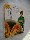 方太食谱:鲜果谱 Lisa Yams Cook Book:Fresh Fruit Recipes【方任利莎/著,一版一刷,彩色图文本】
