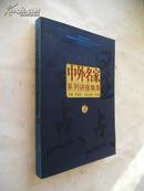 星星点点 中外名家系列讲座集萃(第2册)【一版一刷,仅印6000册,十品全新】
