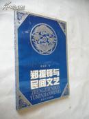 郑振铎与民间文艺【黄永林/著,一版一刷,仅印1000册】