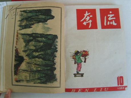 《奔流》1962年全年合订本,木刻、版画、中国画等精美彩画