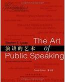演讲的艺术(第10版•中国版)(附CD-ROM光盘1张)