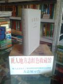 安徽省地方志系列丛书--------安徽省志--------22水利志
