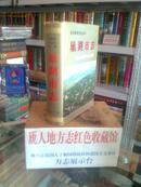 安徽省地方志系列丛书-----------------巢湖市志