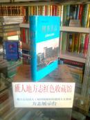 安徽省地方志系列丛书-----------------利辛县志