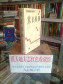 安徽省地方志系列丛书-----------------东至县志