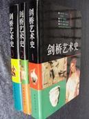 《剑桥艺术史》(三册全)精装本有护封  合计1311页[F2]
