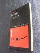 《二十世纪----艺术家论艺术》1989年12月一版一印3200册[F2]