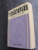 英法美卷《十九世纪西方美学名著选》(品好自然旧)1990年3月一版一印5000册[F2]